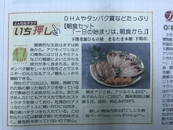 今回は…朝食セット(山口新聞掲載)